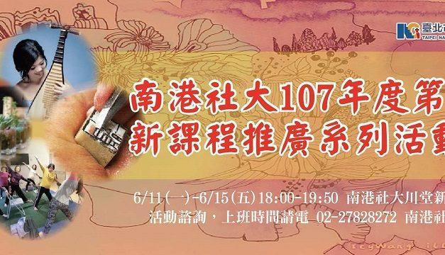 臺北市南港社區大學107年度第2期新課程推廣系列活動