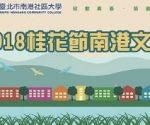 2018桂花節南港文化地景導覽活動