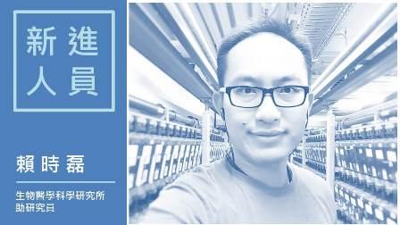 新進人員介紹—生物醫學科學研究所助研究員賴時磊博士