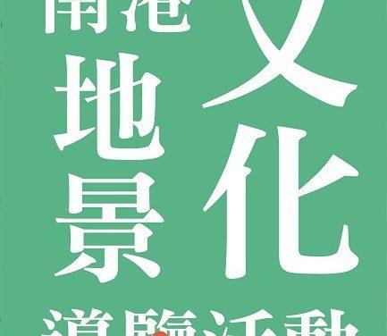 南港文化地景導覽活動