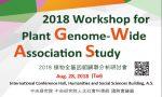2018植物全基因組關聯分析(GWAS)研討會