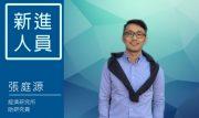 新進人員介紹—經濟研究所助研究員張庭源博士