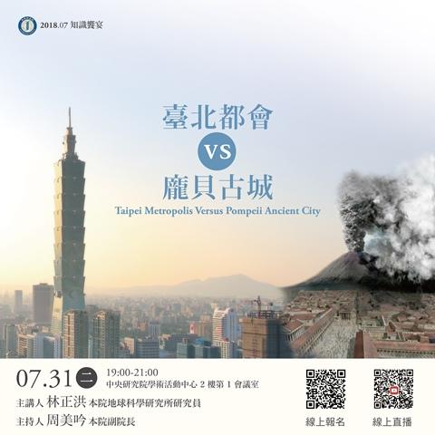 107年7月份知識饗宴「臺北都會 VS 龐貝古城」