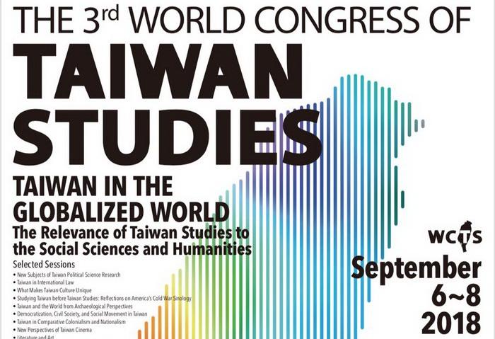 回娘家續推臺灣研究風氣  本院將召開第三屆臺灣研究世界大會