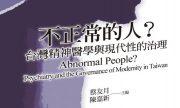中研院人文講座叢書《不正常的人?台灣精神醫學與現代性的治理》業已出版