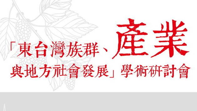 「東台灣族群、產業與地方社會發展」學術研討會