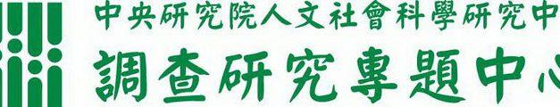 人社中心調查研究專題中心執行「褪色的臺灣奇蹟:千禧世代的危機和挑戰—臺灣教育長期追蹤資料庫後續調查計畫」電話調查