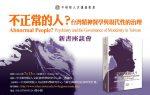 中研院人文講座叢書《不正常的人?台灣精神醫學與現代性的治理》新書座談會