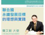 臺灣深度減碳論壇系列之七「聯合國永續發展目標的理念與實踐」