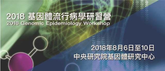 2018基因體流行病學研習營