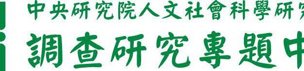 本院人社中心調查研究專題中心執行「臺灣政經傳播研究」面訪調查