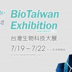 2018第十五屆臺灣生技月/生物科技大展