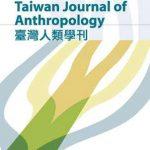 《臺灣人類學刊》第16卷第1期已出版