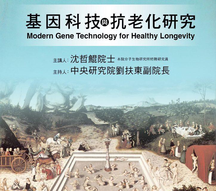 吳大猷院長講座「基因科技與抗老化研究」