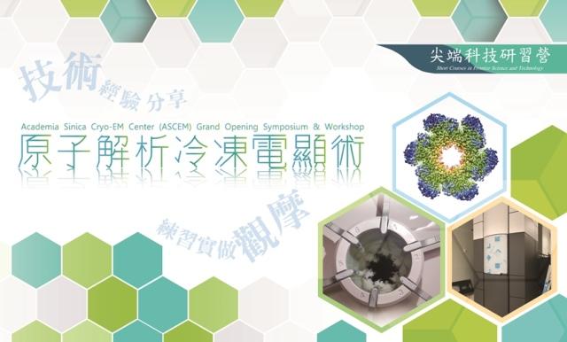 尖端科技研習營-原子解析冷凍電顯術