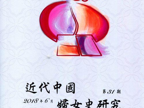 《近代中國婦女史研究》第31期已出版