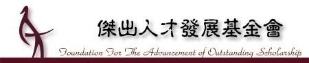 本院謝文斌、楊得年、林彥宇及薛雁冰獲頒傑出人才發展基金會第六屆「年輕學者創新獎」