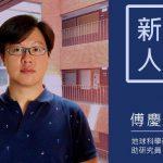 新進人員介紹—地球科學研究所助研究員傅慶州博士