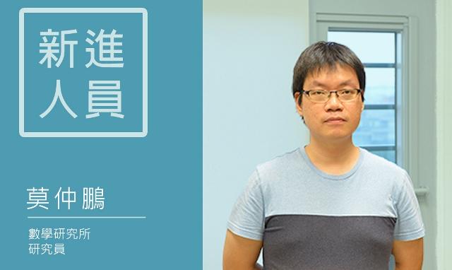 新進人員介紹—數學研究所研究員莫仲鵬博士