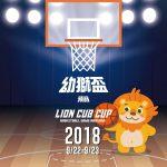 臺北市南港運動中心幼獅盃籃球賽南港預賽