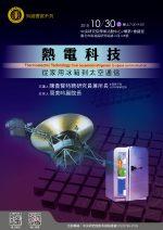 107年10月份知識饗宴「熱電科技:從家用冰箱到太空通信」