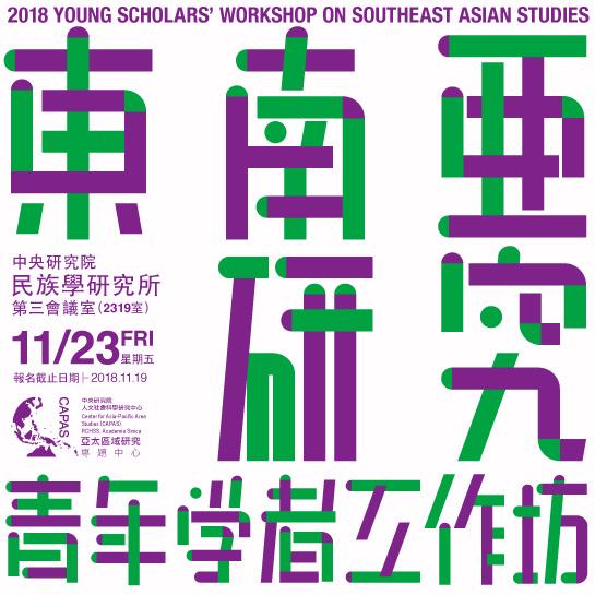 2018東南亞研究青年學者工作坊