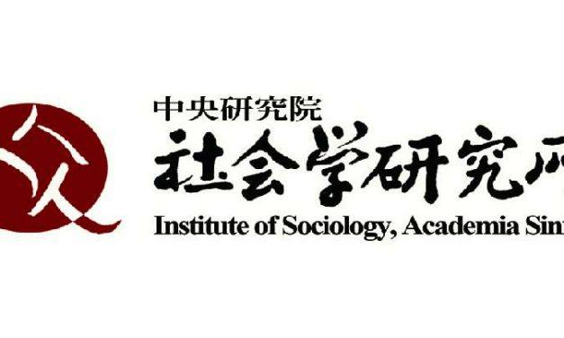 本院社會所執行「臺灣農村社會文化調查計畫」面訪調查