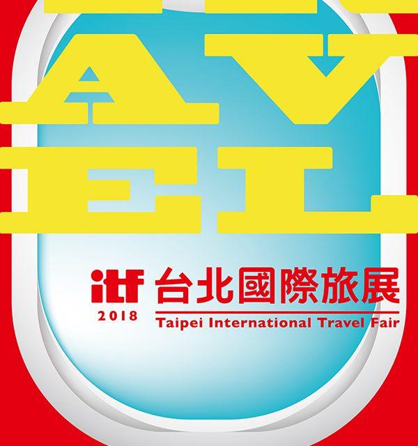 2018台北國際旅展