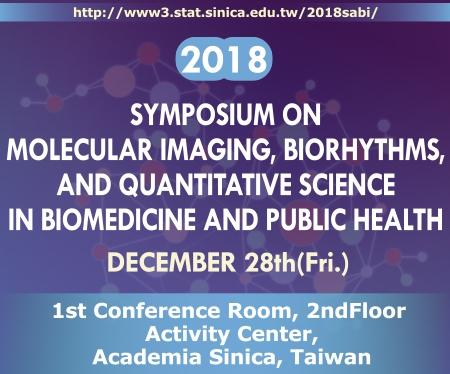 統計所研討會「Symposium on Molecular Imaging, Biorhythms, and Quantitative Science in Biomedicine and Public Health」