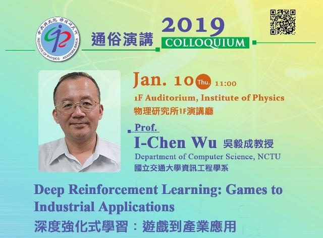 物理所演講「深度強化式學習:遊戲到產業應用」