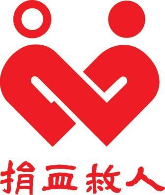 本院捐血活動公告