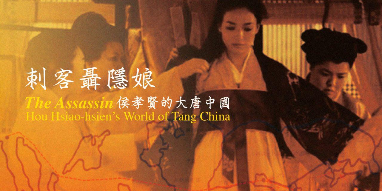 107年12月份知識饗宴「《刺客聶隱娘》:侯孝賢的大唐中國」