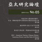 《亞太研究論壇》第65期已出版