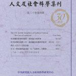 《人文及社會科學集刊》第30卷第4期已出版