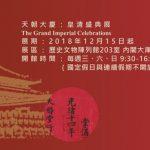 本院歷史文物陳列館「天朝大慶──皇清盛典」特展