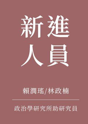 新進人員介紹—政治學研究所助研究員賴潤瑤博士、林政楠博士