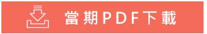 當期PDF下載