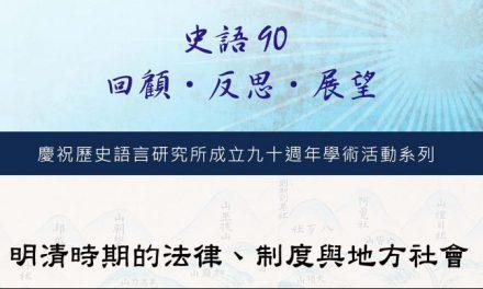 史語所90週年學術活動系列:明清時期的法律、制度與地方社會