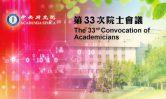 第33次院士會議將於7月2日至5日隆重舉行