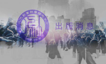 人社中心專書《社會正義與公民意識:實證與規範之間的對話》業已出版