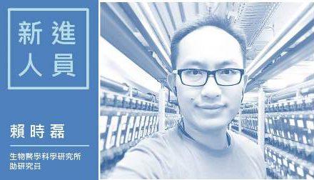 新進人員介紹-生物醫學科學研究所助研究員賴時磊博士