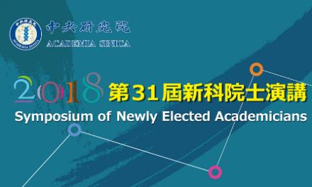 2018年「第31屆新科院士演講」系列活動訂5月15日至7月9日舉行