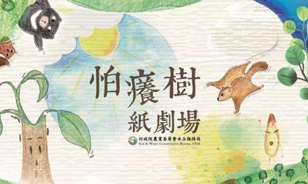 2018水土保持教育宣導活動:紙劇場活動