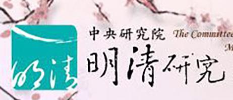 「2019 明清研究國際學術研討會」徵求論文