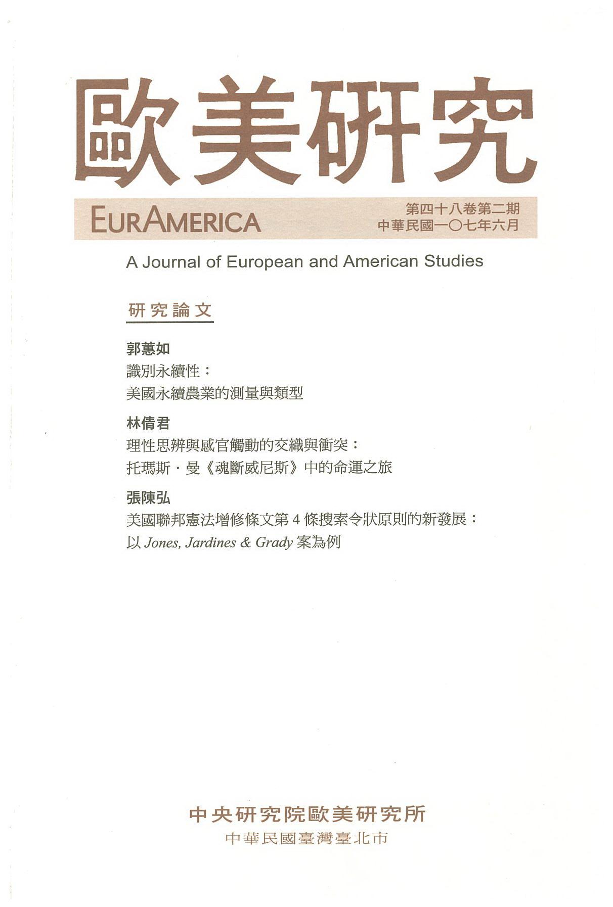 學術活動-《歐美研究》48卷2期業已出刊(中文)_封面