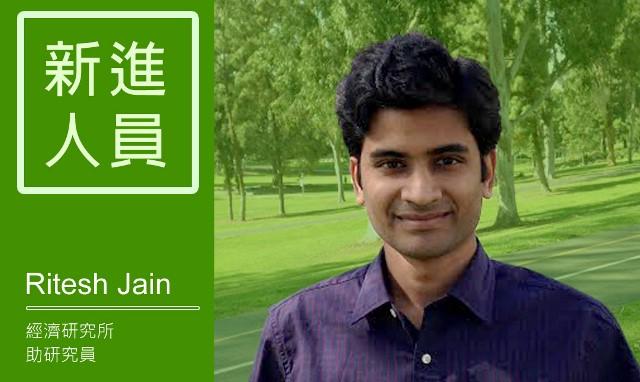 新進人員介紹-經濟研究所助研究員Ritesh Jain博士