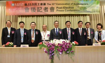 第32屆新科院士選舉結果出爐  21人榮戴桂冠