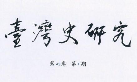 《臺灣史研究》季刊第25卷第1期出版