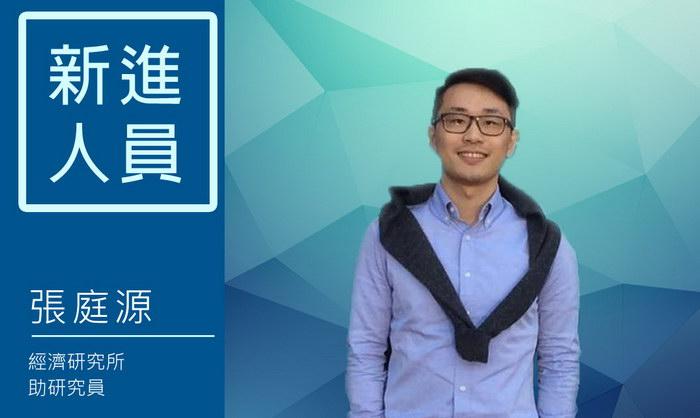 新進人員介紹-經濟研究所助研究員張庭源博士
