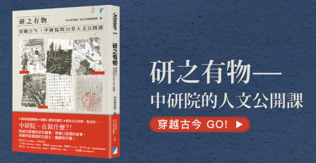 替你打開窗,走進中研院的學術亭仔腳;「研之有物」新書《穿越古今!中研院的25堂人文課》上市出版!